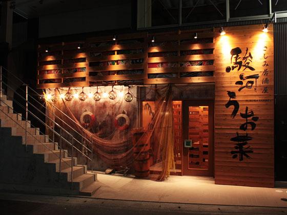 2011/10/14 駿河うお菜